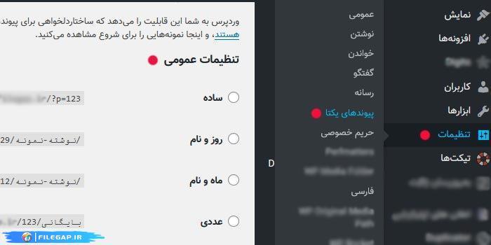 تنظیمات حذف نام category از پیوندیکتا مطالب وردپرس - فایل گپ