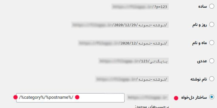 حذف نام category از پیوندیکتا - فایل گپ