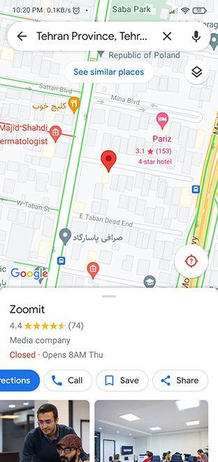 دفتر فایل گپ در گوگل مپ